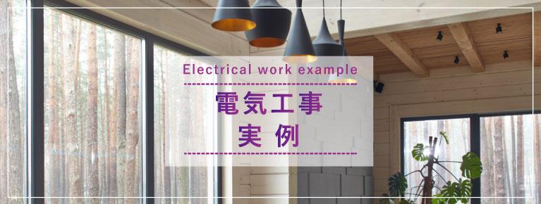 電気工事実例